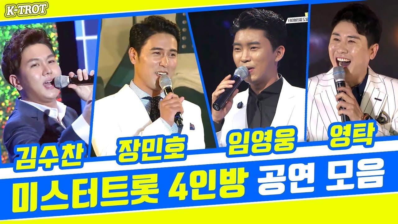[미스터트롯] 매력男 4인방! 장민호/임영웅/ 영탁/김수찬 공연모음 (트로트 대세 K-Trot)