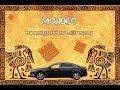 Ford Mondeo_последний из Могикан