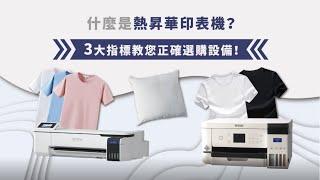 什麼是熱昇華印表機?3大指標教您正確選購設備!|奕昇有限公司