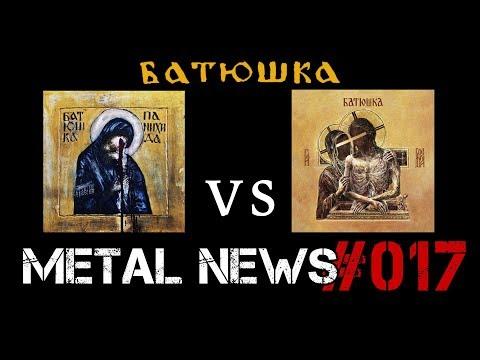 "БАТЮШКА: ""ПАНИХИДА"" vs ""ГОСПОДИ""   METAL NEWS #017   Новости метал-музыки   Май'19"