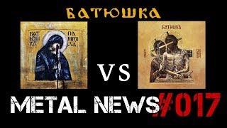 "БАТЮШКА: ""ПАНИХИДА"" Vs ""ГОСПОДИ""   METAL NEWS #017   Новости метал музыки   Май'19"