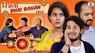 Rishta Bhai - Behen Ka || रिश्ता भाई - बहन  का || Nazarbattu