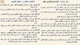 تحميل اغاني مجانا سفرزكريا 11 - الإصحاح الحادى عشر - د/مجدى نجيب - ابونا ابرام