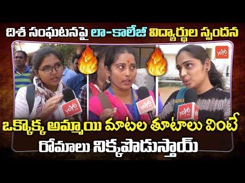 Dr Ambedkar Law College Students Goosebumps Speeches | Telangana News | YOYO TV Channel