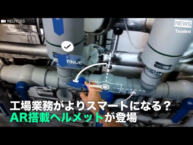 [NEWS] 工場での作業がよりスマートになる? AR搭載ヘルメットが登場