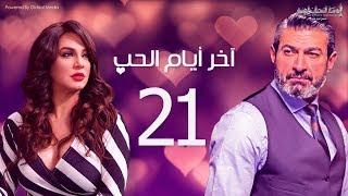 مسلسل أخر ايام الحب | الحلقة  21 | بطولة ياسر جلال - سلاف فواخرجي