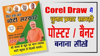 How to make Election Poster / Banner in Corel Draw X7 | Hindi Tutorial