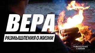 Размышления о жизни  — Вера / Владимир Мунтян
