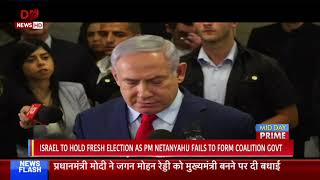 World Prime :Israel to hold fresh election