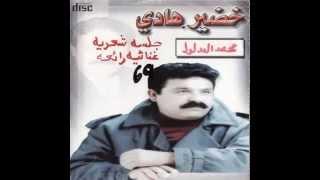 خضير هادي شعر مع محمد المدلول موال حزين
