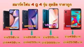 ลดราคาเยอะมาก Samsung A10s-990บาท OPPO A12-2690บาท Vivo Y11-999บาท Samsung A2Core-490บาท เท่านั้น