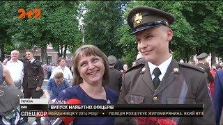У Київському військовому ліцеї імені Івана Богуна пролунав останній дзвоник