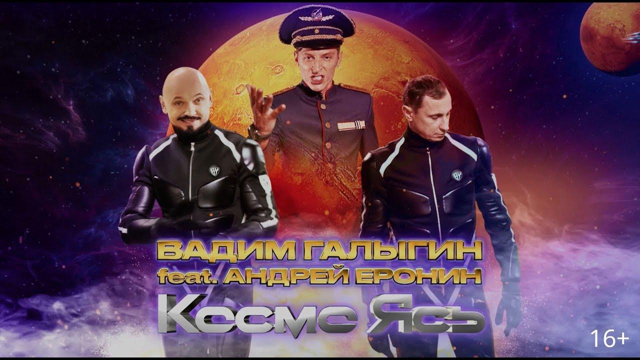 Вадим Галыгин, Андрей Еронин & Павел Воля — Космо Ясь