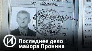 "Последнее дело майора Пронина | Телеканал ""История"""
