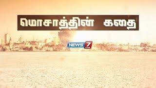 மொசாத்தின் கதை | Story Of Mossad | News 7 Tamil