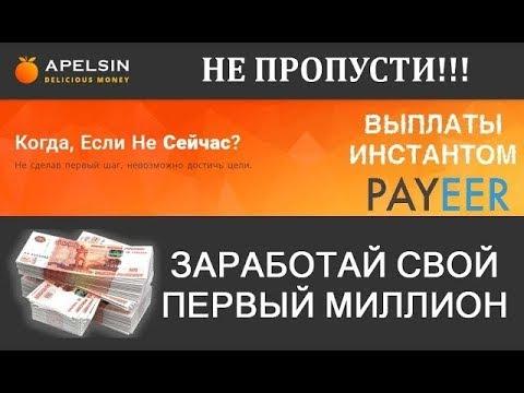 Суперпроект Apelsin Money! ПЛАТИТ! Доход 1753950 руб. Обзор.