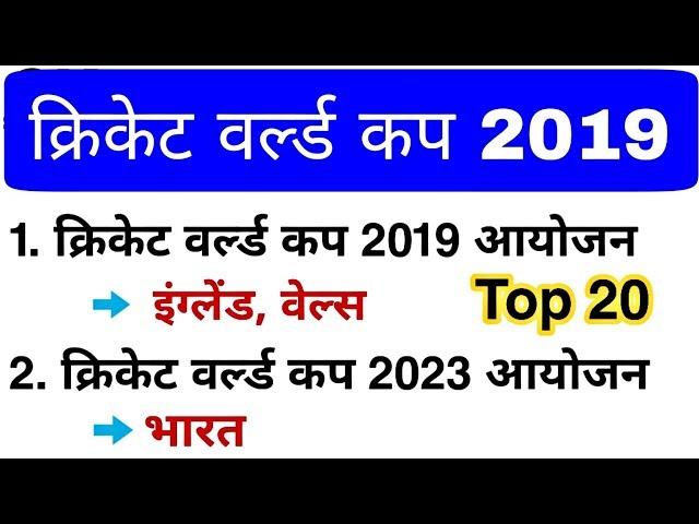 क्रिकेट वर्ल्ड कप 2019   ICC Cricket world