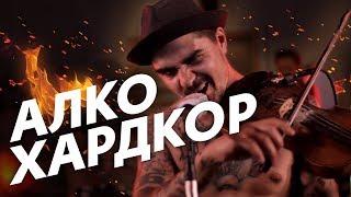 THE HATTERS - АЛКОХАРДКОР (HOT VIDEO/ПРИГЛАШЕНИЕ НА ЛЕТНИЕ ФЕСТИВАЛИ)