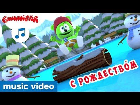 Я Мишка Гумми Бер (Christmas Special) 🎅🏻 Gummibär 🎄 Russian Gummy Bear Song