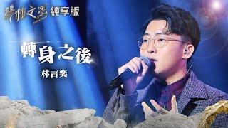 【聲林之王2】EP12 純享版|林言奕 轉身之後|林宥嘉 蕭敬騰 陶喆 Jungle Voice2