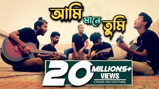 'amar kache tumi mane (আমার কাছে তুমি মানে)  'cover by kureghor-কুঁড়েঘর [clear version+lyric]]