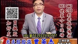 2018-09-17 曾英杰 天天股股漲