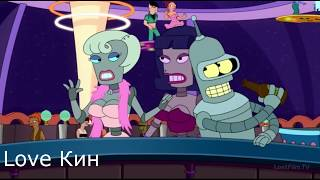 Футурама #3 Лучшие моменты/Нарезки сериалов