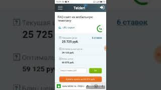 Сайт про Андроид системы за 70 000 руб.