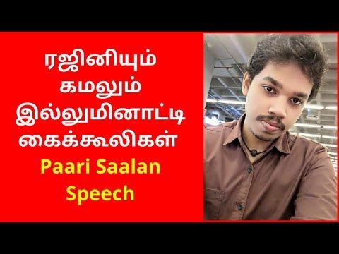 Paari Saalan Speech About Illuminati Rajini Kamal | Paari Saalan speech latest