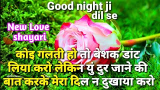 Good Night Romantic Video Status,l Love You Status, Good Night Love