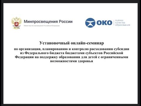 "Установочный онлайн-семинар ""Доброшкола"" 15.03.2019"