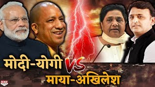 Modi-Yogi Vs Maya-Akhilesh कौन पड़ेगा किसपर भारी ?