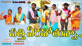 pathera pothunna thelugu village comedy//latest thegu short films2020//#anitharaj#village#manapalle