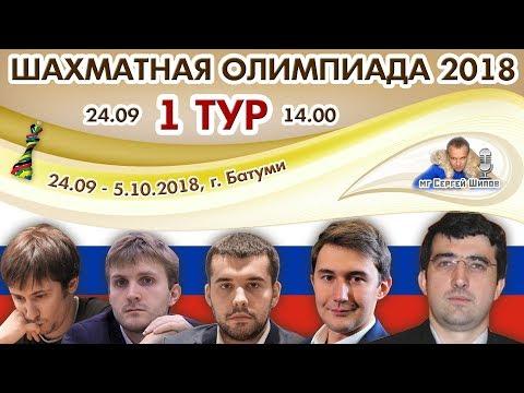 Шахматная Олимпиада 2018 🏅 1 тур 🎤 Дмитрий Филимонов ♕ Шахматы