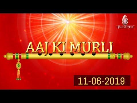 आज की मुरली 11-06-2019   Aaj Ki Murli   BK Murli   TODAY'S MURLI In Hindi   BRAHMA KUMARIS   PMTV (видео)