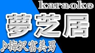 夢芝居_梅沢富美男_karaoke/歌詞