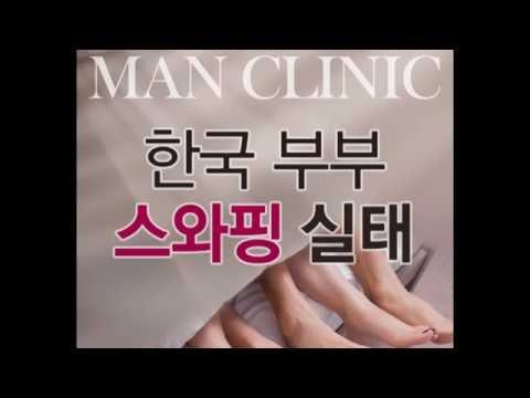 [맨매거진]한국부부 스와핑 실태