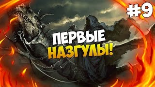 Mount and Blade: The Last Days - ПЕРВЫЕ НАЗГУЛЫ! #9