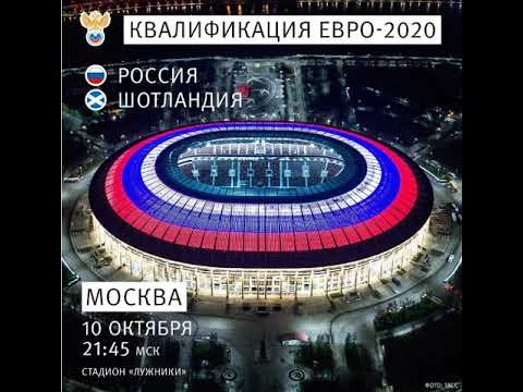 Прогноз на Россия – Шотландия Отборочный матч Чемпионата Европы 2020, квалификация евро. 10 октября