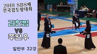 김한범 vs 주연우 [2019 SBS 검도왕대회 : 일반부 32강]