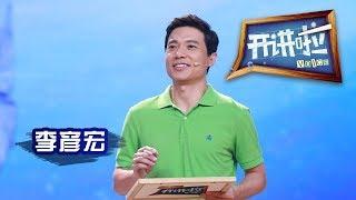 《开讲啦》 百度公司创始人、董事长兼首席执行官李彦宏:如何做好人生选择题? 20151010 | CCTV《开讲啦》官方频道