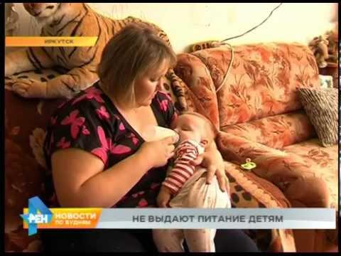 Малоимущим и многодетным мамам в Иркутске не выдают по льготным рецептам детскую смесь