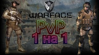 Warface, PvP один на один, Приколы, Фейлы.