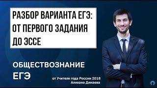 Разбираем КИМ по обществознанию с Учителем года России 2018