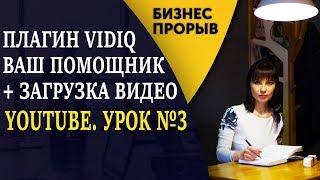 YouTube. Урок №3. Плагин VidIQ. Ваш помощник по оптимизации видео на YouTube