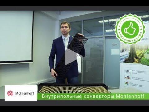 Внутрипольный конвектор Mohlenhoff: преимущества, модели, нюансы монтажа