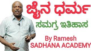 Indian History | Ancient Indian History || Jainism | Ramesh G | Sadhana Academy | Shikaripura