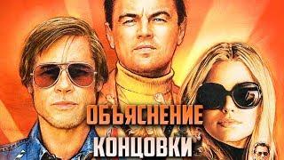 Однажды в Голливуде - Объяснение Концовки и Сюжета
