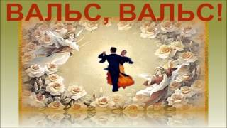 Вальс Лучшее  /  Waltz The Best
