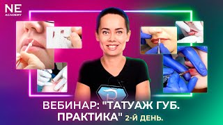 "2-й день ""Татуаж губ - Практика"""